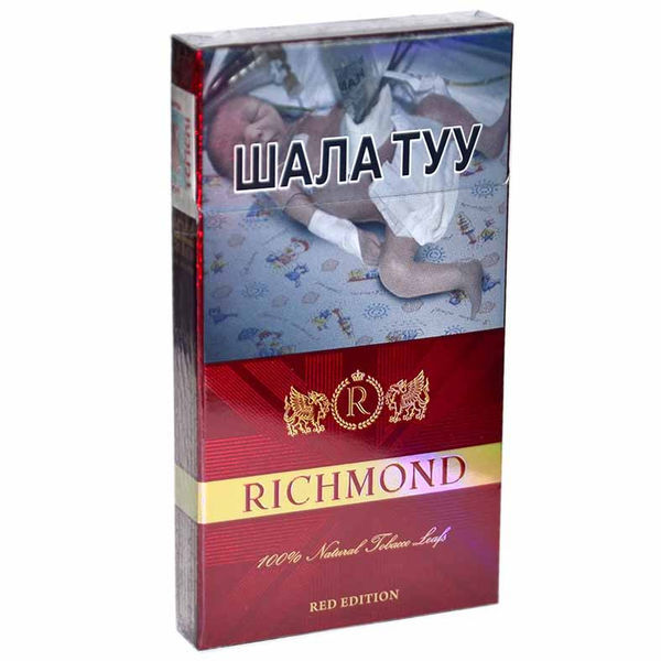 Сигареты «Richmond», jti red edition